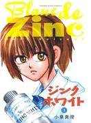 【全1-3セット】ジンクホワイト(YKコミックス)