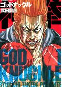 【全1-2セット】神拳 ゴッドナックル(YKコミックス)