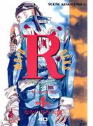 【全1-8セット】モーターロック(YKコミックス)