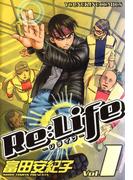 【全1-3セット】ReLife-リライフ-(YKコミックス)