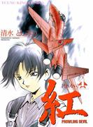 【全1-8セット】紅(YKコミックス)
