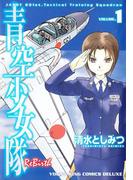 【全1-2セット】青空少女隊 ReBirth(YKコミックス)