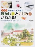 水彩画これ一冊でぼかしとにじみがわかる! 水と絵の具のコントロール 新装版