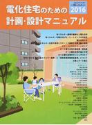 電化住宅のための計画・設計マニュアル 2016