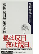 韓国反日感情の正体 (角川oneテーマ21)(角川oneテーマ21)