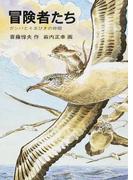 冒険者たち ガンバと十五ひきの仲間 改版