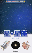 星・星座 増補改訂版 (新・ポケット版学研の図鑑)