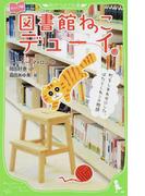 図書館ねこデューイ ジュニア版 町をしあわせにした、はたらくねこの物語 (角川つばさ文庫)(角川つばさ文庫)