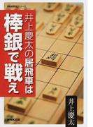 井上慶太の居飛車は棒銀で戦え