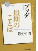 最期のことば ブッダ 正しい教えは滅びない (NHK「100分de名著」ブックス)