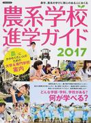 農系学校進学ガイド 「農」にかかわりたい人のための大学&専門学校案内 2017 (イカロスMOOK)(イカロスMOOK)