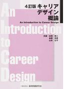 キャリアデザイン概論 4訂版