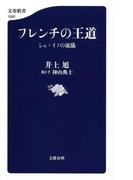 フレンチの王道 シェ・イノの流儀 (文春新書)(文春新書)