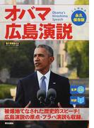 オバマ広島演説 対訳 生声CD&電子書籍版付き (ことばの力永久保存版)