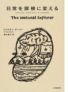 日常を探検に変える ナチュラル・エクスプローラーのすすめ
