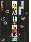 黄金期の日本映画100選 懐かしの心に残る