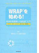 WRAPを始める! 精神科看護師とのWRAP入門 リカバリーストーリーとダイアログ リカバリーのキーコンセプトと元気に役立つ道具箱編