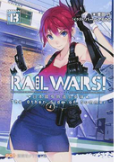 RAIL WARS! 日本國有鉄道公安隊 13 (創芸社クリア文庫)(創芸社クリア文庫)