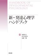 新・発達心理学ハンドブック