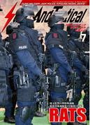 Strike And Tactical (ストライクアンドタクティカルマガジン) 2016年 7月号