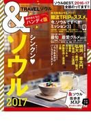 &TRAVEL ソウル 2017(朝日オリジナル)