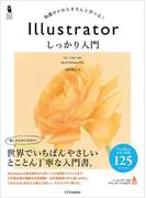 Illustrator しっかり入門 [CC/CS6/CS5]