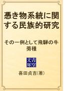 憑き物系統に関する民族的研究 その一例として飛騨の牛蒡種(青空文庫)