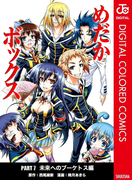 めだかボックス カラー版 PART7 未来へのブーケトス編(ジャンプコミックスDIGITAL)