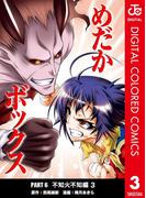 めだかボックス カラー版 PART6 不知火不知編 3(ジャンプコミックスDIGITAL)