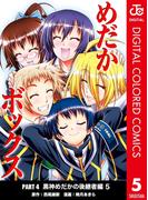 めだかボックス カラー版 PART4 黒神めだかの後継者編 5(ジャンプコミックスDIGITAL)