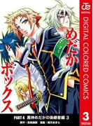 めだかボックス カラー版 PART4 黒神めだかの後継者編 3(ジャンプコミックスDIGITAL)