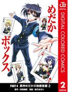めだかボックス カラー版 PART4 黒神めだかの後継者編 2(ジャンプコミックスDIGITAL)