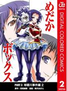 めだかボックス カラー版 PART3 球磨川事件編 2(ジャンプコミックスDIGITAL)