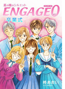 星の瞳のシルエット ENGAGE-0 卒業式(フェアベルコミックス)