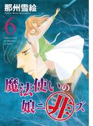 魔法使いの娘ニ非ズ(6)(WINGS COMICS(ウィングスコミックス))