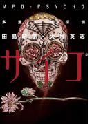 多重人格探偵サイコ(23)(角川コミックス・エース)