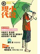 【期間限定価格】小説現代 2016年 6月号