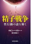 精子戦争(河出文庫)