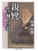 親鸞・普遍への道 ──中世の真実(ちくま学芸文庫)