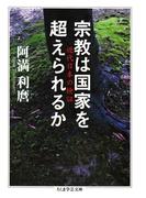 宗教は国家を超えられるか ──近代日本の検証(ちくま学芸文庫)