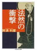 法然の衝撃 ──日本仏教のラディカル(ちくま学芸文庫)
