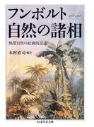 フンボルト 自然の諸相 ──熱帯自然の絵画的記述(ちくま学芸文庫)