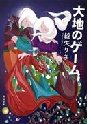 大地のゲーム(新潮文庫)(新潮文庫)