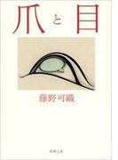 【ポイント30倍】爪と目(新潮文庫)