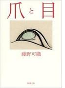 爪と目(新潮文庫)(新潮文庫)