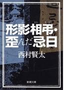 形影相弔・歪んだ忌日(新潮文庫)(新潮文庫)