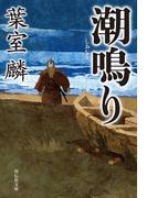 潮鳴り(祥伝社文庫)