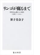 リンゴが腐るまで 原発30km圏からの報告‐記者ノートから‐(角川新書)