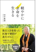 軽やかに余命を生きる(角川書店単行本)