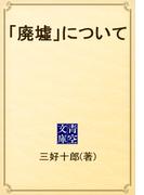 「廃墟」について(青空文庫)
